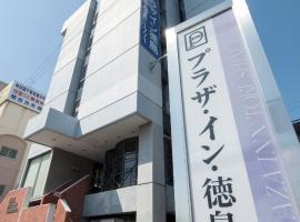 Hotel Photo: Hotel Plaza Inn Tokushima