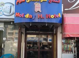 Gambaran Hotel: Holiday Home Hotel