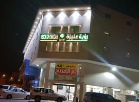 Hotel photo: Vision of Onaizah Furnished Units