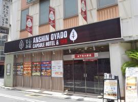 Hotel Photo: Capsule Hotel Anshin Oyado Shinbashi