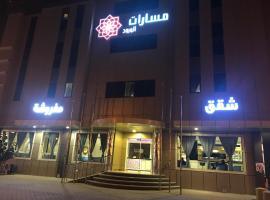 A picture of the hotel: Masarat Al Wurud Furnished Apartments