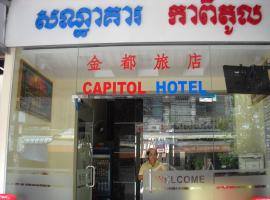 A picture of the hotel: Capitol One
