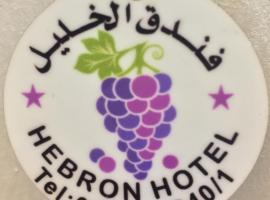מלון צילום: Hebron Hotel