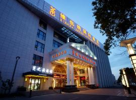 A picture of the hotel: Vienna International Hotel Shanghai Pudong Airport Free Trade Zone