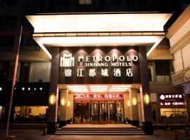 Фотографія готелю: Metropolo,Hangzhou,West Lake Culture Square