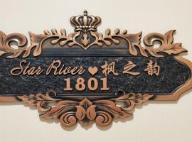 Hình ảnh khách sạn: 星河湾 ❤ 枫之韵