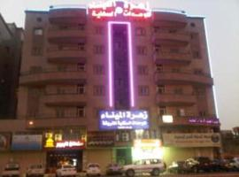 Hotel photo: zhrat almina Furnished apartments