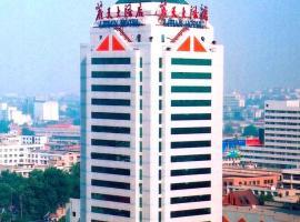 호텔 사진: Shangdong Litian Hotel