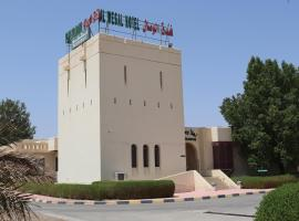 A picture of the hotel: Al Wesal Hotel