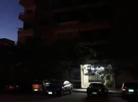 酒店照片: Furnished apartment in Remaya sq.