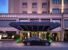 Hotel photo: Yiwu Kasion Purey Hotel