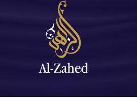 Zdjęcie hotelu: Alzahed