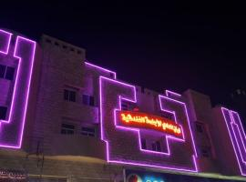 A picture of the hotel: الركن الهادي 1