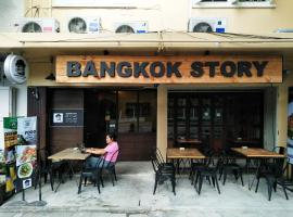 A picture of the hotel: Bangkok Story