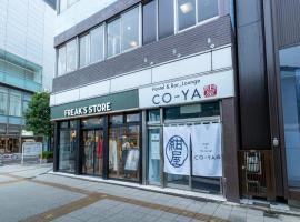 Хотел снимка: CO-YA<コウヤ> Hostel & Bar Lounge