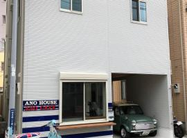 Hotel photo: Ano House Guesthouse(Female Only)