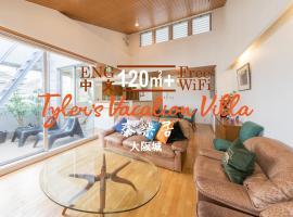 מלון צילום: Tyler's Vacation Villa Osaka Castle 泰楽居 大阪城