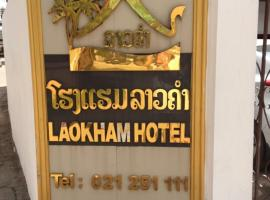A picture of the hotel: Lao Kham Hotel