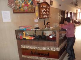 A picture of the hotel: Hotel Ashirwad