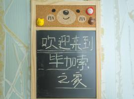 호텔 사진: Jinan Tianqiao·Daming Lake· Locals Apartment 00117810