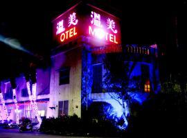 Hotel near Zhongxing