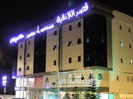 Hotel photo: Latheqiya Palace Hotel Suites