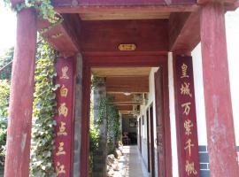 Hotel photo: Zhaojing Ancient City Dejinglou Guesthouose