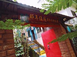 Hotel photo: Nanian Zhuzhe International Hostel