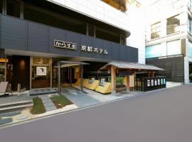 Hotel near 일본