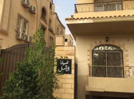 Hotel photo: Shoman home