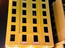 Hotel fotoğraf: Jowain Units جوين للوحدات السكنيه