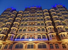 A picture of the hotel: فندق مسقط بلازا