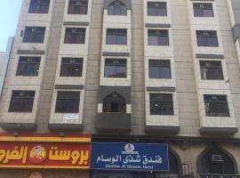 Foto do Hotel: Shatha Al Wissam Hotel
