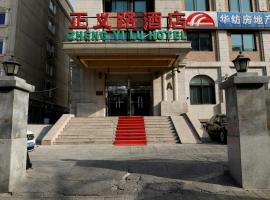 A picture of the hotel: Zheng Yi Lu Boutique Hotel
