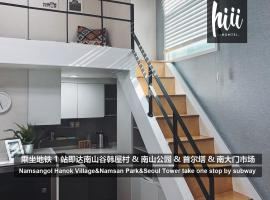 Hotel Photo: hiii-Homtel Loft - near by Chungmuro, Myeongdong & SeoulTower