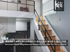 Hotel photo: hiii-Homtel Loft - near by Chungmuro, Myeongdong & SeoulTower