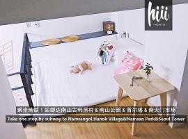 Hotel photo: hiii-Comfy Loft @Chungmuro/Myeongdong/SeoulTower