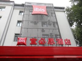 Фотография гостиницы: Ibis Harbin Museum