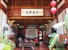 صور الفندق: Minnan Inn No.4