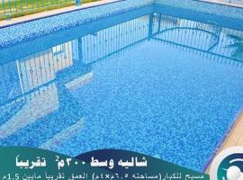 Foto di Hotel: شاليهات منتجع التودي