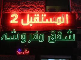 Хотел снимка: التجارية الرابعة - مجمع العقبة - عمان