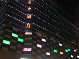A picture of the hotel: Xintaixing Hotel
