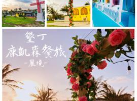 Hotel Photo: Kenting Beautiful Realm