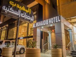 Hotel photo: Almuhaidb Altakhassusi 5