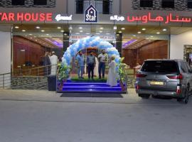 ホテル写真: Star House Grand