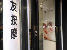 Хотел снимка: Zhongyou Foot Massage Health Resort