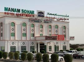 Hotel photo: Manam Sohar Hotel