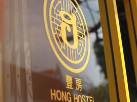 Hotel photo: Hong hostel