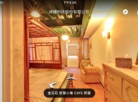 Hotel photo: 新北市瑞芳 九份金瓜石 祈堂小巷民宿 觀景雙人房型