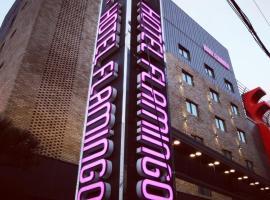 Photo de l'hôtel: Hotel Flamingo